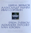 Moscow 2001, Painting Exhibition Catalog